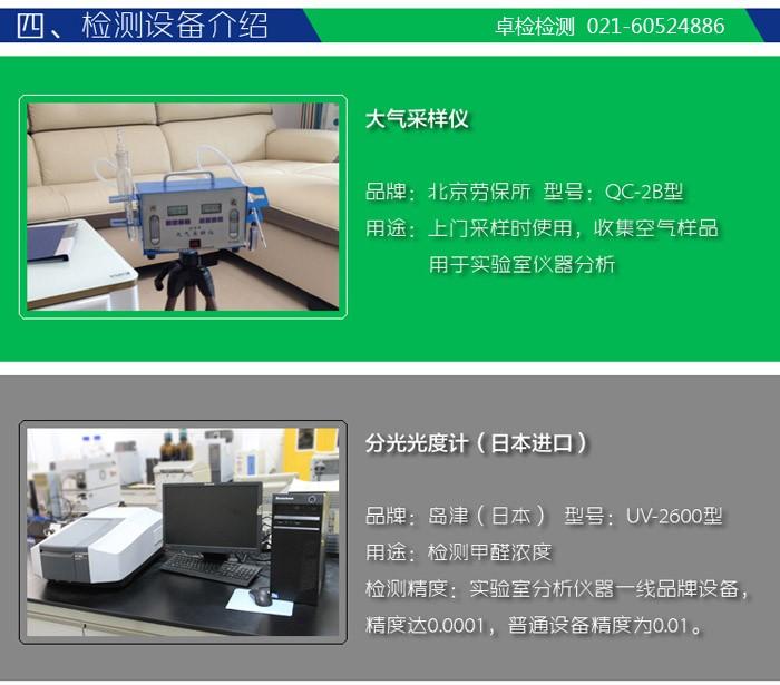 上海室内空气质量检测中心