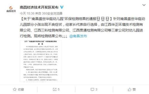 附图:江西省南昌市经开区官方微博截图