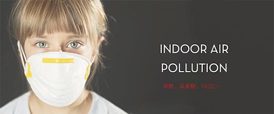 冰虫科普知识-室内空气污染