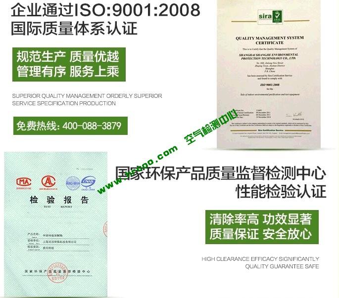 上海室内空气质量检测中心-上海CMA检测报告